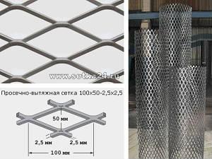 Просечно-вытяжная сетка (оградительная) х/к 100х50-2,5х2,5