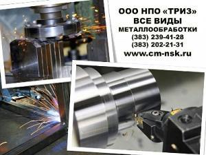 Высокотехнологичная металлообработка