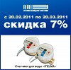 Акция с 20.02.2011  по 20.03.2011.  Скидка 7% на счетчики для воды ITELMA
