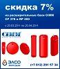 Акция! Скидка 7% на мембранные расширительные баки CIMM с 20.03 по 20.04.2011