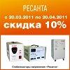 Акция! Скидка 10% на стабилизаторы напряжения РЕСАНТА с 20.03. по 20.04.2011