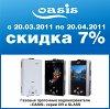Акция! Скидка 7% на газовые проточные водонагреватели OASIS с 20.03 по 20.04.2011