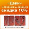 Акция! Скидка 10% на полотенцесушители из нержавеющей стали ДВИН с 20.03 по 20.04.2011