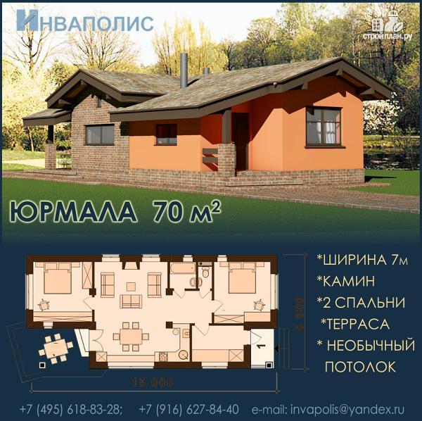 Фото: проект одноэтажный узкий дом с двумя спальнями и верандой