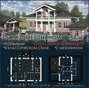 Проект романтический дом с мезонином