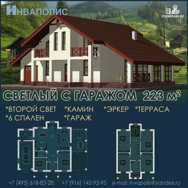 Фото: проект дом шале с шестью спальнями и гаражом