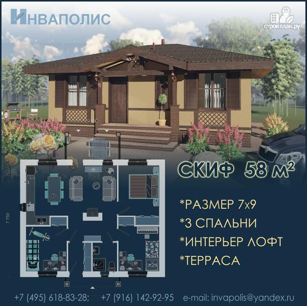 Фото: проект компактный одноэтажный дом 7 х 9 с тремя спальнями и верандой