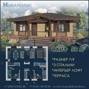 Проект компактный одноэтажный дом 7 х 9 с тремя спальнями и верандой