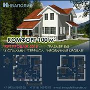 Проект очень компактный комфортный дом с четырьмя спальнями