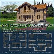 Проект уютный дом в английском стиле
