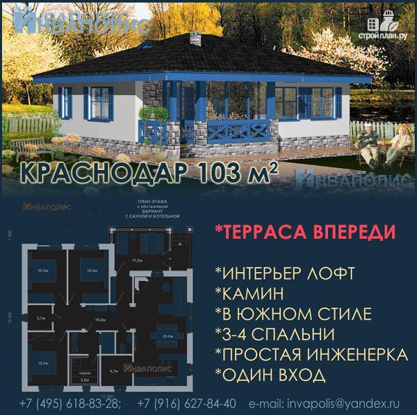 Фото: проект одноэтажный дом 12 на 12 метров с тремя спальнями и сауной