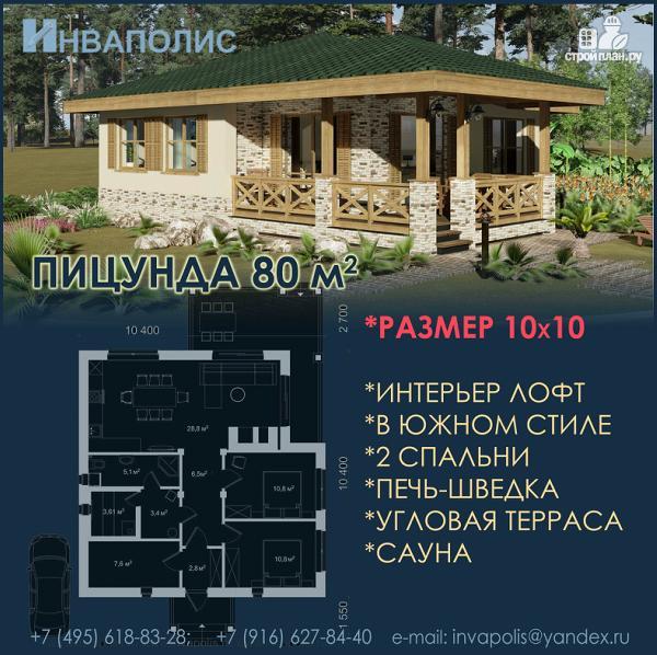 Фото: проект одноэтажный домик 10 на 10 метров с угловой террасой