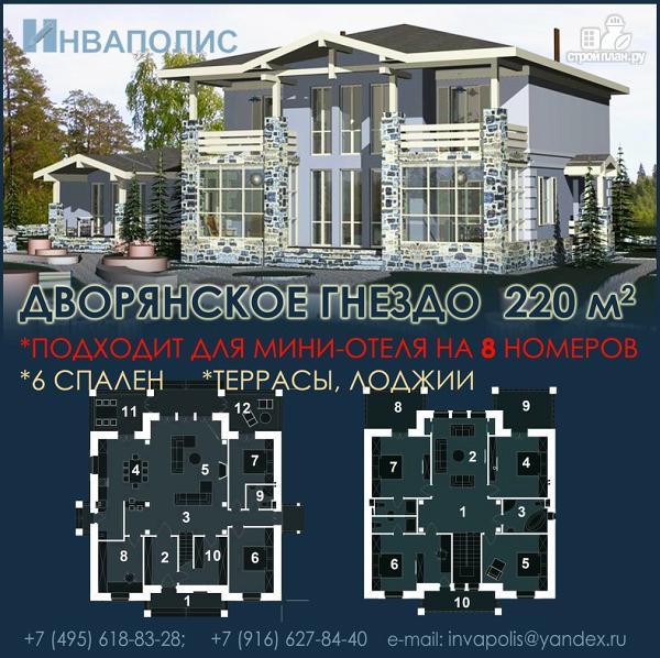 Фото: проект большой дом или мини-гостиница на 8 номеров