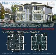 Проект большой дом или мини-гостиница на 8 номеров