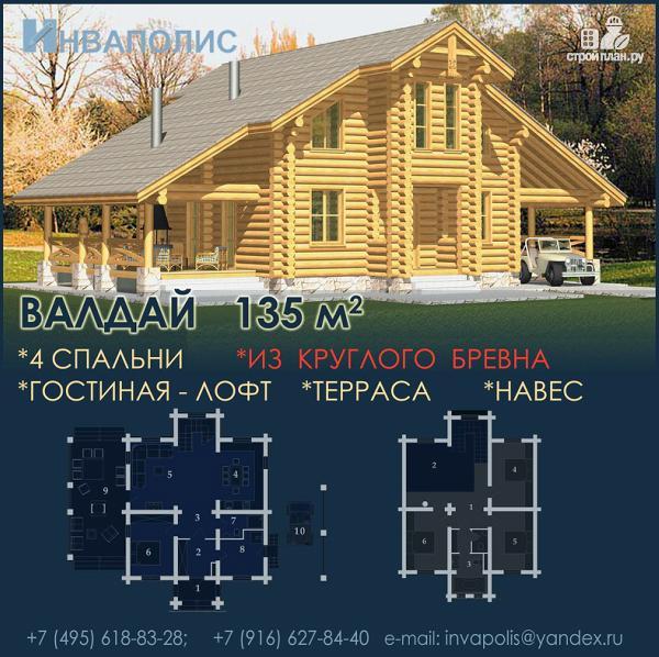 Фото: проект рубленный дом-шале с 4 спальнями