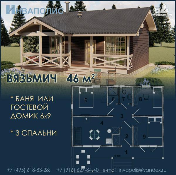 Фото: проект трехкомнатный дом 45 м2 или банька из бруса