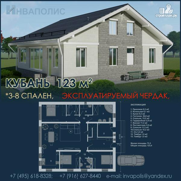 Фото: проект одноэтажный дом 12 на 13 метров с жилым чердаком