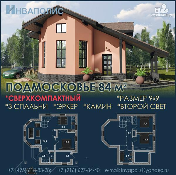 Фото: проект дом 9 на 9 метров с тремя спальнями, эркером и вторым светом