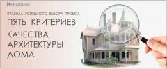 Анонс: Выбор проекта дома - 5 критериев качественной архитектуры