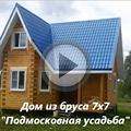 """Видео Строительство деревянного дома из бруса 7х7 по проекту """"Подмосковная усадьба"""""""