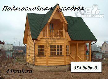 Фото: проект дом из бруса с крыльцом и балконом, эконом-вариант