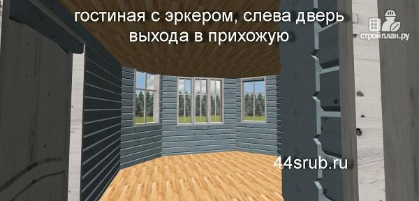 Фото 8: проект дом из бруса с эркером в гостиной