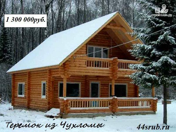 Фото: проект дом из бревна 8х9.5 с балконом и террасой