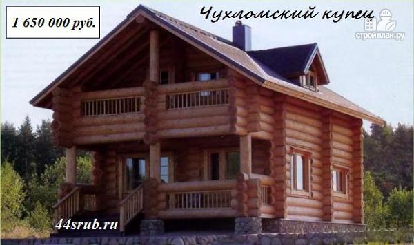 Фото: проект дом из бревна 8х11 с террасой и балконом