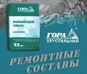 """Ремонтная Сухая Смесь МБР 700 литьевой тип """"Гора Хрустальная"""""""