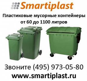 Контейнеры пластиковые мусорные от 60 до 1100 литров в Москве