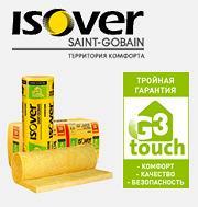 Новое качество теплоизоляции ISOVER!