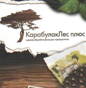 Леспромхоз  Карабулак лес Плюс - Пиломатериал доска обрезная и доска необрезная, сухая доска и брус, оцилиндрованный брус сосна липа дуб.