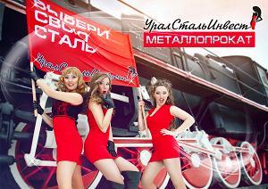 Металлопрокат от «УралСталь Инвест»