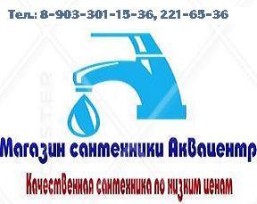 """Оптовый центр сантехники """"Аквацентр"""" - Продажа качественной сантехники, оборудования для отопления, водоснабжения, канализации по самым низким ценам со склада в самаре."""