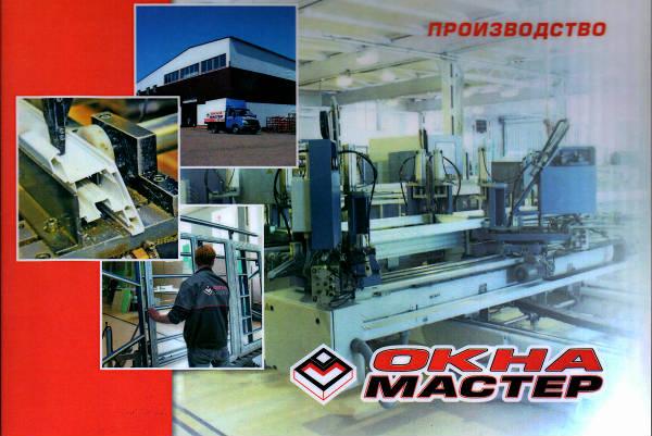 Фото ОКНА МАСТЕР: производство пластиковых окон ч.1