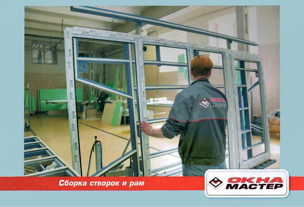 Фото ОКНА МАСТЕР: производство пластиковых окон ч.2
