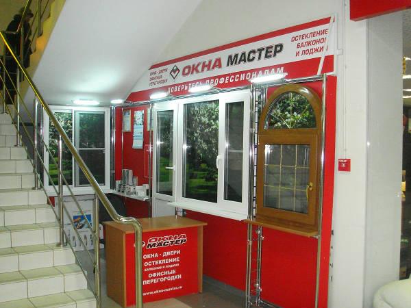 Фото Окна Мастер: офисы компании. Метро Алтуфьево
