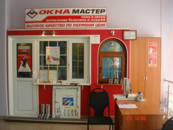 Фото Окна Мастер: офисы компании. Город Балашиха