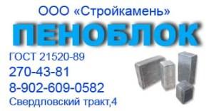"""ООО """"Стройкамень - Пеноблок и пенобетон в челябинске, пеноблок."""