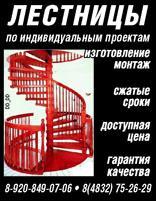 ИП Шуляков ПМ - Лестницы, изготовление лестниц, монтаж лестниц брянск.