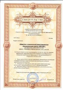 Бесплатные услуги по вступлению в СРО по энергоаудиту в Новосибирске
