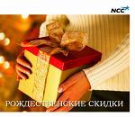 Выгодное предложение по продаже квартир от компании NCC