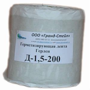 Лента Герлен Д-200-1,5