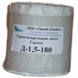 Лента Герлен Д-180-1,5