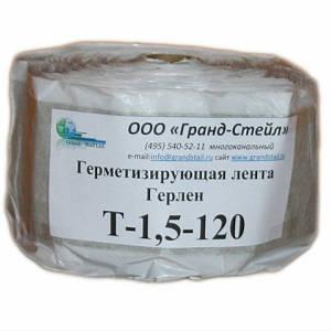 Лента Герлен Т-120-1,5