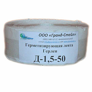 Лента Герлен Д-50-1,5