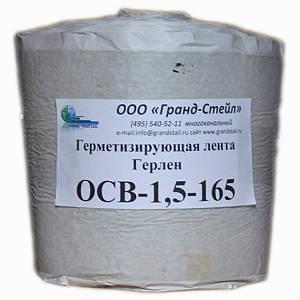 Лента Герлен ОСВ-165