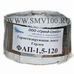 Лента Герлен ФАП-120-1,5