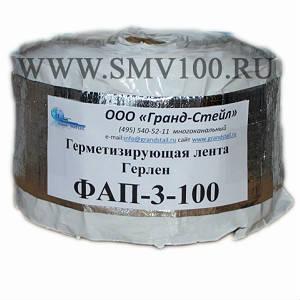 Лента Герлен ФАП-100-3