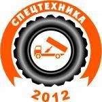 С 11 по 14 сентября 2012 года в Уфе пройдёт VI специализированная выставка «Спецтехника»